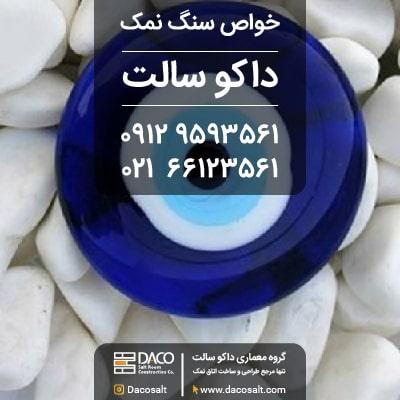 روش استفاده از سنگ نمک برای چشم زخم